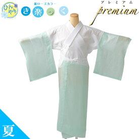 ひんやりき楽っく Premium きらっく 夏 冷感 ひんやり プレミアム キシリトール 涼しい 襦袢 魔法 長襦袢 簡単着付け プレタ 仕立て上がり 普段着 礼装 洗える 日本製 襟の衿秀 えりひで ローズカラー ファスナー半衿 衿秀 すなお きものすなお