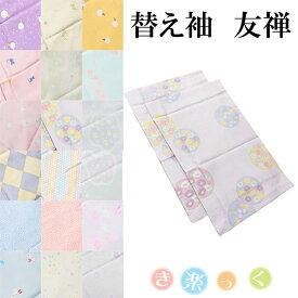 替え袖 替袖 かえそで 袷用 マジックテープ ローズカラー き楽っく 友禅 ポリエステル100% 洗える マジックテープ 簡単着付け 日本製 襟の衿秀 衿秀 えりひで
