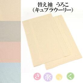 替え袖 新ローズカラーき楽っく専用 鱗地紋 秘色 洗える マジックテープ 取り替え可能 日本製 襟の衿秀 衿秀 えりひで