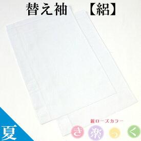 替え袖 新ローズカラーき楽っく専用 白 絽 夏用 ポリエステル100% 洗える マジックテープ 取り替え可能 日本製 襟の衿秀 衿秀 えりひで