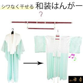衿秀 和装はんがー ハンガー 着物 送料無料 消費税込み 日本製 和装小物 和小物