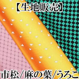 生地 コスプレ 市松 和柄 衣装作り 黒 緑 ピンク 黄色 オレンジ グラデーション チェック 鱗 うろこ 麻の葉 1m単位 ポリエステル 厚手 着物 洗える 子供 えりひで 衿秀 襟の衿秀