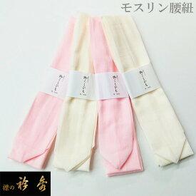 衿秀 腰紐 【3本セット】 税込 モスリン 腰ひも こしひも 着付け小物 和装小物 日本製 和装小物 和小物