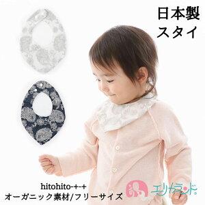 スタイ よだれかけ 日本製 男の子 女の子 新生児 赤ちゃん ベビー 青 ネイビー 白 ホワイト 刺繍 花 フラワー ボタン付 フリーサイズ オーガニック素材 綿100% 安心 安全 フリーサイズ ビブ