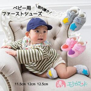 ファーストシューズ ベビーシューズ はじめての靴 シューズ 男の子 女の子 子供 ベビー 赤ちゃん かわいい ピンク グレー ハート 星 スター 立体刺繍 マジックテープ 11.5cm 12cm 12.5cm 室内履き