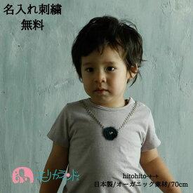 Tシャツ 子供 新生児 赤ちゃん ベビー 男の子 女の子 オーガニック 綿素材 オーガニックコットン ボタン付 可愛い お洒落 ベビー 新生児 赤ちゃん 70cm 名入れ刺繍 夏 春 半袖 日本製 安心 プレゼント 紫 パープル トップス 送料無料