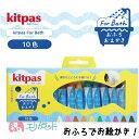 キットパス クレヨン フォーバス お風呂用 おふろ用 10色入 日本製 お掃除簡単 すぐ消せる 日本製 安心 安全 男の子 女の子 お風呂タイ…