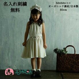 ワンピース ノースリーブ 子供 ベビー 女の子 背中開き 可愛い 花柄 オフホワイト 80cm 日本製 オーガニック素材 名入れ刺繍 名入れ可能 人気 女の子 出産祝い ハーフバースデー 100日祝い ベビーギフト hitohito -+-+ ブランド 送料無料