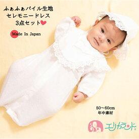 ベビードレス 3点セット セレモニードレス ツーウェイドレス ドレス フード スタイ 日本製 男の子 女の子 50cm 60cm 白 ホワイト レース かわいい おしゃれ 0ヵ月 新生児 赤ちゃん 出産祝い お宮参り 退院祝い 送料無料