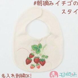 スタイ よだれかけ イチゴ 苺 フルーツ 可愛い 日本製 高品質 可愛い ビブ フリーサイズ 紫 パープル 新生児 ベビー 赤ちゃん 女の子 女児 子供 名入れ刺繍 名入れ プレゼント オーガニック素材 オーガニックコットン お洒落 送料無料