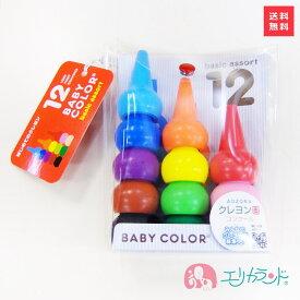 ベビーコロール(12color) はじめてのクレヨン お絵かき ぬりえ ギフト プレゼント 日本製 送料無料