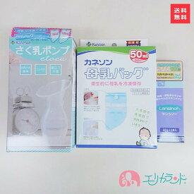 カネソン Kaneson さく乳ポンプ etoca 手動 搾乳機 ランシノー(10g 1本入) 母乳バッグ(50ml 50枚入) 母乳育児 搾乳 セット販売 送料無料