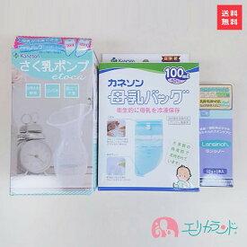 カネソン Kaneson さく乳ポンプ etoca 手動 搾乳機 ランシノー(10g 1本入) 母乳バッグ(100ml 50枚入) 母乳育児 搾乳 セット販売 送料無料