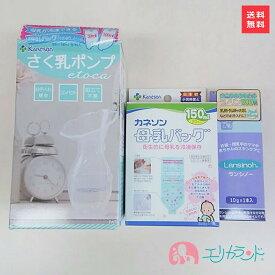 カネソン Kaneson さく乳ポンプ etoca 手動 搾乳機 ランシノー(10g 1本入) 母乳バッグ(150ml 20枚入) 母乳育児 搾乳 セット販売 送料無料