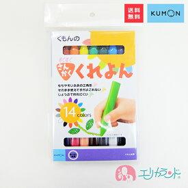 くもん KUMON 公文 出版 すくすく さんかくくれよん(14色) すくすく文具 送料無料