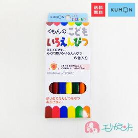 くもん KUMON 公文 出版 こどもいろえんぴつ(6色入) 色鉛筆 子供 キッズ 送料無料