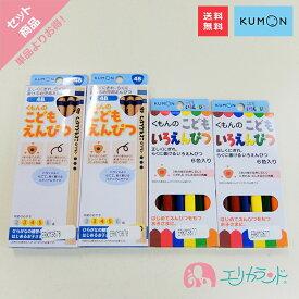 くもん KUMON 公文 出版 こどもえんぴつ(4B)(3〜5歳)×2個 こどもいろえんぴつ(6色入)×2個 セット 送料無料