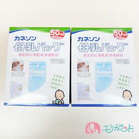 カネソン Kaneson 母乳バッグ(50ml 50枚入) 2個セットセット販売 【カネソン ママ 母乳 ベビー 赤ちゃん 授乳 搾乳 産婦人科】