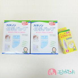 カネソン Kaneson 母乳バッグ(50ml 50枚入) 2個セット ピアバーユ(25ml 1本入) セット販売 【カネソン ママ 母乳 ベビー 赤ちゃん 授乳 搾乳 産婦人科】