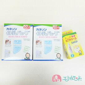 カネソン Kaneson 母乳バッグ(50ml 50枚入) 2個セット ピアバーユ(25ml 2本入) セット販売 【カネソン ママ 母乳 ベビー 赤ちゃん 授乳 搾乳 産婦人科】
