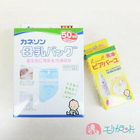 カネソン Kaneson 母乳バッグ(50ml 50枚入) ピアバーユ(25ml 1本入) セット販売 ママ 赤ちゃん おっぱいや乾燥肌のケアに 乳頭ケア 母乳 授乳 搾乳 メール便専用パッケージでのお届け 送料無料