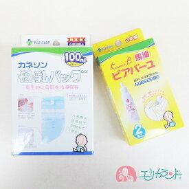 カネソン Kaneson 母乳バッグ(100ml 20枚入) ピアバーユ(25ml 2本入) セット販売 ママ 赤ちゃん 母乳 授乳 搾乳 おっぱいやお肌のケアに 乳頭ケア メール便専用パッケージでのお届け 送料無料