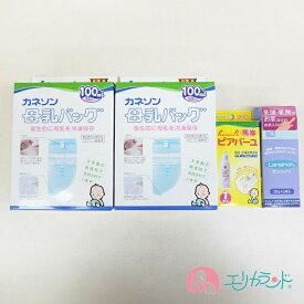 カネソン Kaneson 2個セット 母乳バッグ(100ml 50枚入) 2個セット ピアバーユ(25ml 1本入) ランシノー(10g 1本入)セット販売 【カネソン ママ 母乳 ベビー 赤ちゃん 授乳 搾乳 産婦人科】