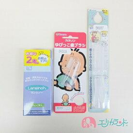 カネソン Kaneson 歯ブラシセット ゆびっこ歯ブラシ にこにこ歯ブラシ ランシノー(10g 2本入) おっぱいのケアに 乳頭ケアクリーム 歯茎のムズムズに 生える前からのプレケア 生後5か月頃から ママ 赤ちゃん ベビー 送料無料