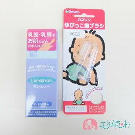 カネソン Kaneson ランシノー(10g 1本入) ゆびっこ歯ブラシ おくちのケアに 歯茎のムズムズに おっぱいのケアに 乳頭のケアに セット ママ 赤ちゃん ベビー 送料無料