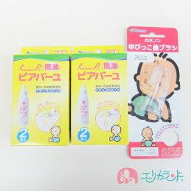カネソン Kaneson ピアバーユ(25ml 2本入)×2個セット ゆびっこ歯ブラシ 歯茎のムズムズに 赤ちゃん ママ 保湿オイル ナチュラルオイル 馬油 おっぱいやお肌のケアに 送料無料