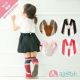 サスペンダー Y型サスペンダー ベビー キッズ 子供 可愛い 天使の羽 黒 赤 ボーダー ピンク ウサギ セット商品 日本製 送料無料