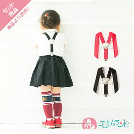 サスペンダー Y型サスペンダー 赤 黒 レッド ブラック ベビー キッズ 子供 女の子 可愛い 天使の羽 天使 日本製 セット販売 組み合わせ自由 送料無料