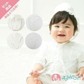 セレモニードレス4点セット ベビードレス 可愛い 新生児 ベビー 赤ちゃん 日本製 出産祝い 退院祝い お宮参り 男の子 女の子 送料無料