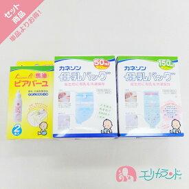 カネソン Kaneson 母乳バッグ(150ml 20枚) 母乳バッグ(50ml 20枚) ピアバーユ(25mL 2本入) セット販売 ママ 赤ちゃん 母乳 搾乳 お肌やおっぱいのケアに 料無料 ただし北海道・沖縄・離島は別途300円かかります。