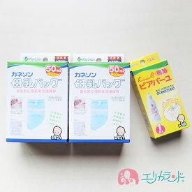 カネソン Kaneson 母乳バッグ(50mL 20枚入)×2個 ピアバーユ(1本入) セット販売 ママ 母乳 搾乳 おっぱいのケアに 保湿オイル 送料無料 ただし北海道・沖縄・離島は別途300円かかります。