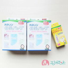 カネソン Kaneson 母乳バッグ(50mL 50枚入)×2個 ピアバーユ(1本入) セット販売 ママ 母乳 搾乳 おっぱいのケアに 保湿オイル 送料無料 ただし北海道・沖縄・離島は別途300円かかります。