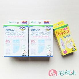 カネソン Kaneson 母乳バッグ(100mL 20枚入)×2個 ピアバーユ(1本入) セット販売 ママ 母乳 搾乳 おっぱいのケアに 保湿オイル 送料無料 ただし北海道・沖縄・離島は別途300円かかります。