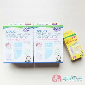 カネソン Kaneson 母乳バッグ(100mL 50枚入)×2個 ピアバーユ(1本入) セット販売 ママ 母乳 搾乳 おっぱいのケアに 保湿オイル 送料無料 ただし北海道・沖縄・離島は別途300円かかります。