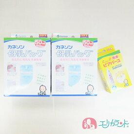 カネソン Kaneson 母乳バッグ(50ml 50枚入)×2個 ピアバーユ2本入 セット販売 ママ 赤ちゃん おっぱいのケアに 乳頭ケア 保湿オイル 送料無料 ただし北海道・沖縄・離島は別途300円かかります。