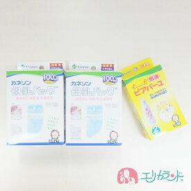 カネソン Kaneson 母乳バッグ(100ml 20枚入)×2個 ピアバーユ2本入 セット販売 ママ 赤ちゃん おっぱいのケアに 乳頭ケア 保湿オイル 送料無料 ただし北海道・沖縄・離島は別途300円かかります。