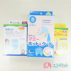 カネソン Kaneson 母乳バッグ(50ml 20枚入) マミーホットクール(1個入) ピアバーユ1本入 セット販売 ママ 赤ちゃん おっぱいのケアに 送料無料 ただし北海道・沖縄・離島は別途300円かかります。