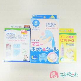 カネソン Kaneson 母乳バッグ(50ml 20枚入) マミーホットクール(1個入) ピアバーユ2本入 セット販売 ママ 赤ちゃん おっぱいのケアに 送料無料 ただし北海道・沖縄・離島は別途300円かかります。