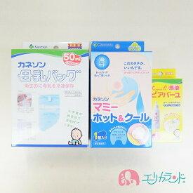カネソン Kaneson 母乳バッグ(50ml 50枚入) マミーホットクール(1個入) ピアバーユ1本入 セット販売 ママ 赤ちゃん おっぱいのケアに 送料無料 ただし北海道・沖縄・離島は別途300円かかります。