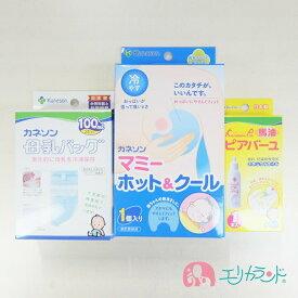 カネソン Kaneson 母乳バッグ(100ml 20枚入) マミーホットクール(1個入) ピアバーユ1本入 セット販売 ママ 赤ちゃん おっぱいのケアに 送料無料 ただし北海道・沖縄・離島は別途300円かかります。