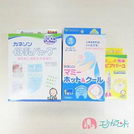 カネソン Kaneson 母乳バッグ(100ml 50枚入) マミーホットクール(1個入) ピアバーユ1本入 セット販売 ママ 赤ちゃん おっぱいのケアに 送料無料 ただし北海道・沖縄・離島は別途300円かかります。