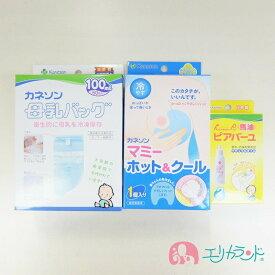 カネソン Kaneson 母乳バッグ(100ml 50枚入) マミーホットクール(1個入) ピアバーユ2本入 セット販売 ママ 赤ちゃん おっぱいのケアに 送料無料 ただし北海道・沖縄・離島は別途300円かかります。