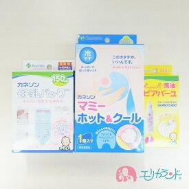 カネソン Kaneson 母乳バッグ(150ml 20枚入9 マミーホットクール(1個入) ピアバーユ1本入 セット販売 ママ 赤ちゃん おっぱいのケアに 送料無料 ただし北海道・沖縄・離島は別途300円かかります。