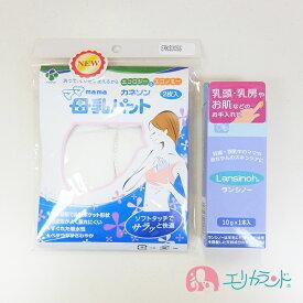 カネソン Kaneson ランシノー(10g 1本入) 母乳パット(2枚入) セット販売 母乳漏れ防止 おっぱいのケアに 乳頭ケア ママ プレママ メール便送付 送料無料