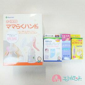 カネソン Kaneson ママらくハンドα 搾乳機 母乳バッグ(50ml 20枚入) ピアバーユ(1本入) ランシノー(1本入) セット販売 ママ 母乳 搾乳 授乳 母乳保存 おっぱいのケアに 送料無料 ただし北海道・沖縄・離島は別途300円かかります。