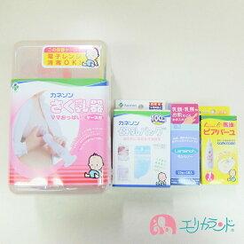 カネソン Kaneson ママおっぱい!搾乳機(ケース付) 母乳バッグ(100ml 20枚) ピアバーユ(1本入) ランシノー(1本入) セット販売 ママ 赤ちゃん 母乳 授乳 搾乳 送料無料 ただし北海道・沖縄・離島は別途300円かかります。